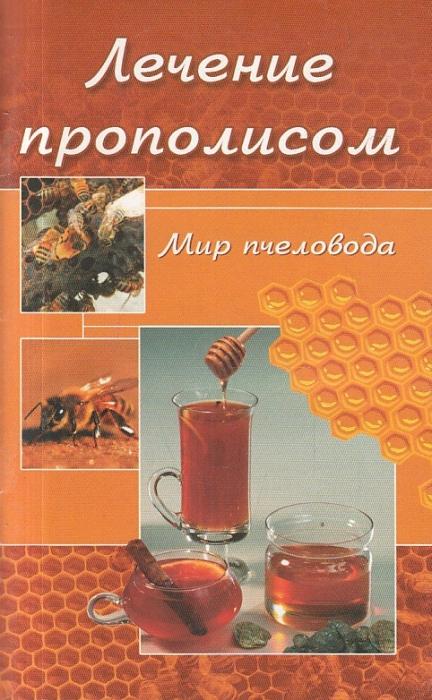 Синяков А. Ф. - Лечение прополисом