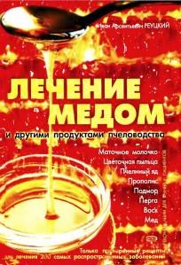 Реуцкий А. И. - Лечение медом