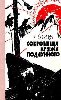 Шаврова Елена Михайловна - Сокровища кряжа подлунного