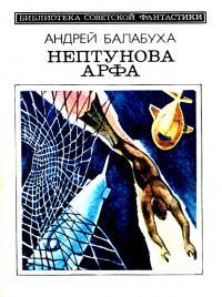 Андрей Балабуха - Нептунова арфа