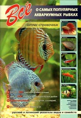 А. В. Шаронов - Все о самых популярных аквариумных рыбках