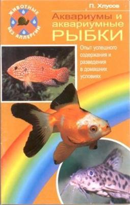 Хлусов П. М. - Аквариумы и аквариумные рыбки