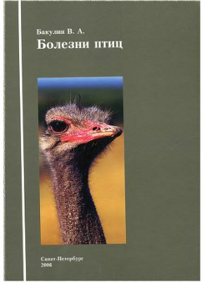 Бакулин В. А. - Болезни птиц
