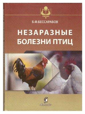 Бессарабов Б. Ф. - Незаразные болезни птиц