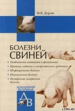 Дорош Мария - Болезни свиней