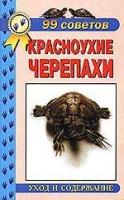 Чегодаев А. Е. - Красноухие черепахи