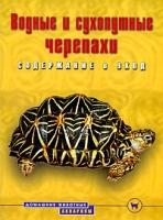 Коборн Д. - Водные и сухопутные черепахи