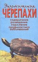 Чегодаев А. Е. - Экзотические черепахи