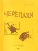 Бояршинова Г. В. - Черепахи