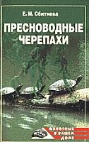 Сбитнева Е. М. - Пресноводные черепахи