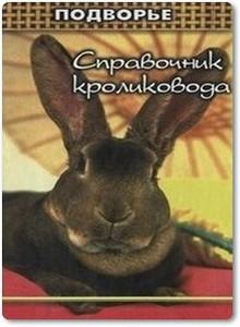 Ульихина Л. И. - Справочник кроликовода