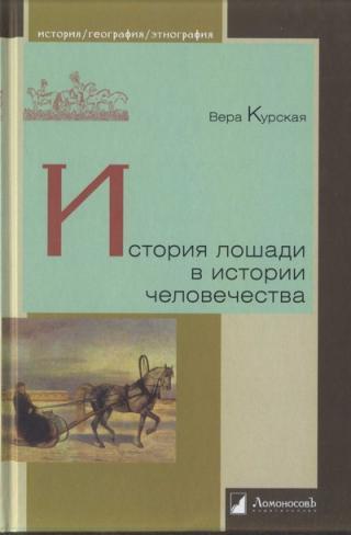 Курская Вера - История лошади в истории человечества