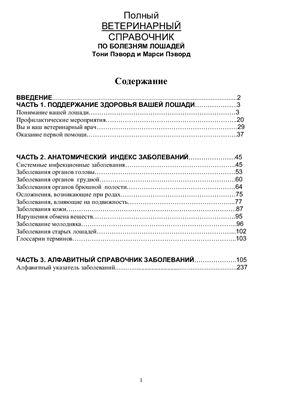 И. Медведев, П. Андреев - Первая помощь раненой и больной лошади в бою и на походе