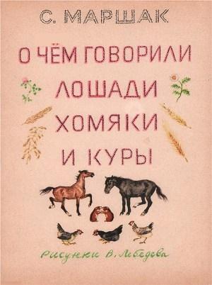 С. Я. Маршак - О чем говорили лошади, хомяки и куры
