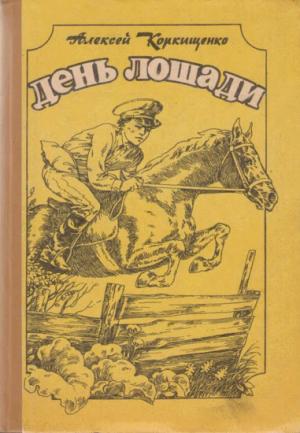 Алексей Абрамович Коркищенко - Лошадиные истории