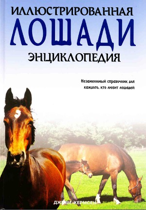 Хермсен Джози - Лошади