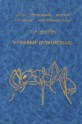Аракелян Г. Р. - Муравьи