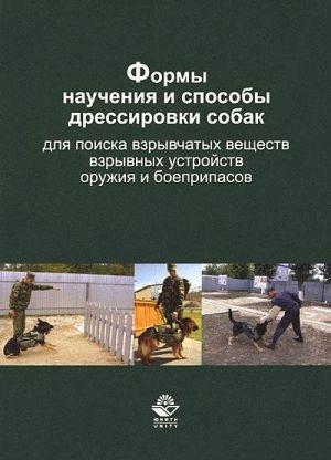 Гриценко В. В. - Формы научения и способы дрессировки собак для поиска взрывчатых веществ, взрывных устройств, оружия и боеприпасов