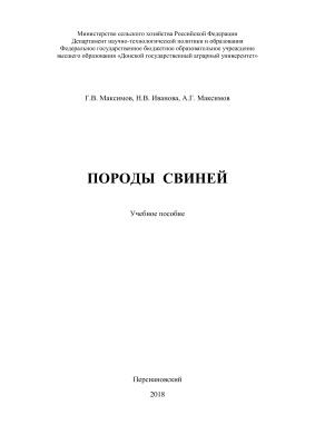 Максимов Г. В. - Породы свиней
