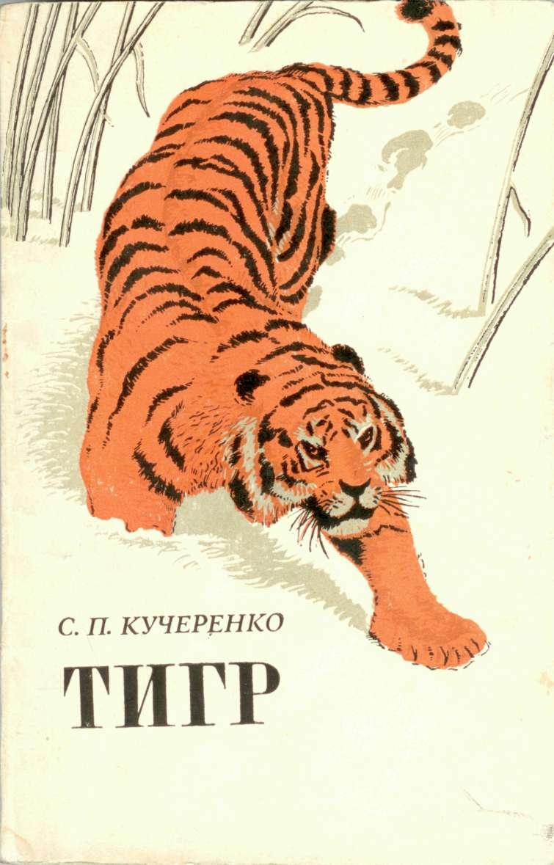 Кучеренко Сергей Петрович - Тигр