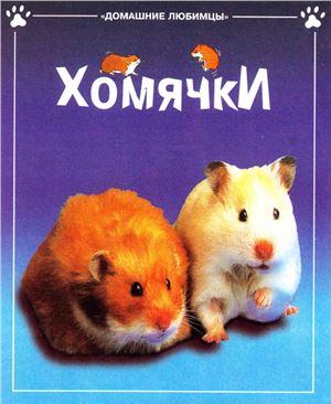 Сьюзан Мередит - Хомячки