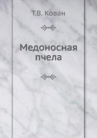 Кован Т. В. - Медоносная пчела