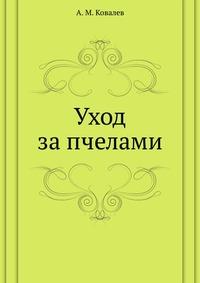 Ковалев А. М. - Уход за пчелами
