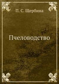 Щербина П. С. - Пчеловодство