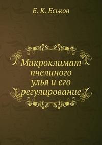 Еськов Е. К. - Микроклимат пчелиного улья и его регулирование