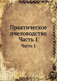 Витвицкий Н. - Практическое пчеловодство