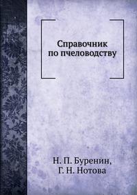 Буренин Н. П., Нотова Г. Н. - Справочник по пчеловодству
