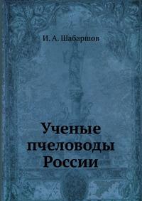 Шабаршов И. А. - Ученые пчеловоды России