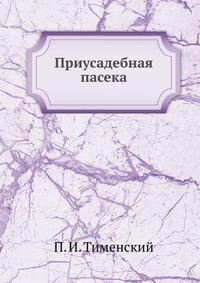 Тименский П. И. - Приусадебная практика