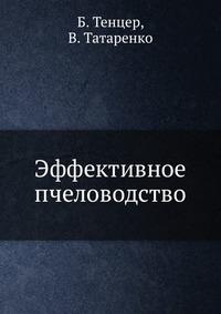 Тенцер Б., Татаренко В. - Эффективное пчеловодство