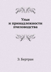 Бертран Э. - Ульи и принадлежности пчеловодства