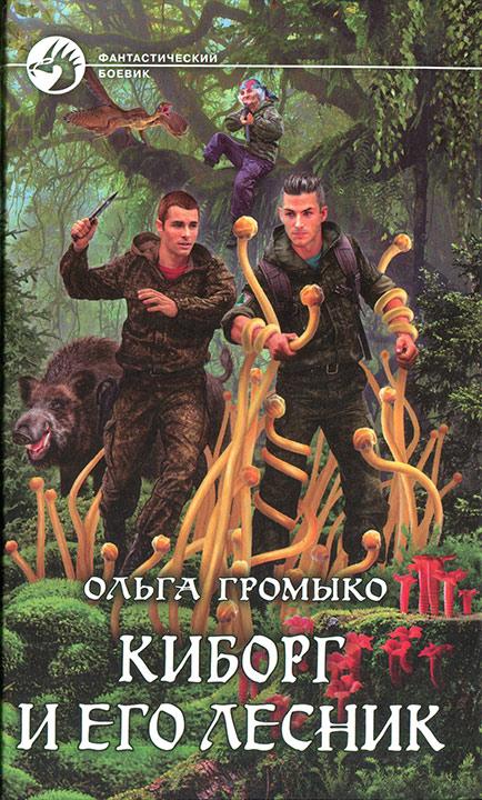 Ольга Громыко — Киборг и его лесник