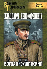 Богдан Сушинский - Плацдарм непокоренных