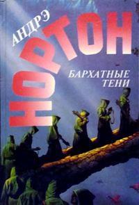 Андрэ Нортон - Бархатные тени