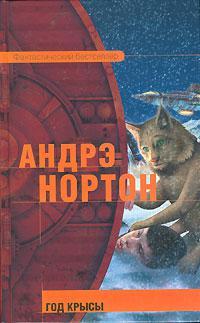 Андрэ Нортон - Год крысы