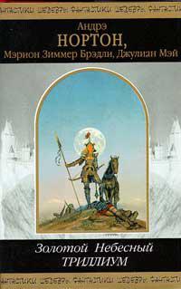 Андрэ Нортон - Золотой Триллиум