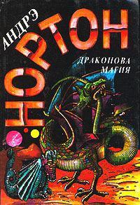 Андрэ Нортон - Драконова магия