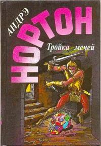 Андрэ Нортон - Тройка мечей