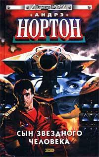 Андрэ Нортон - Сын звездного человека