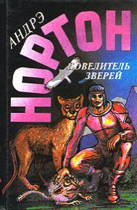 Андрэ Нортон - Повелитель зверей