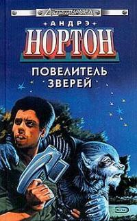 Андрэ Нортон - Повелитель грома