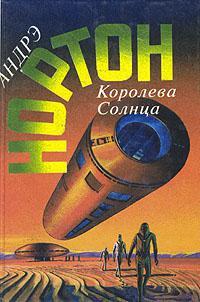 Андрэ Нортон - Саргассы в космосе