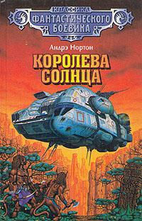 Андрэ Нортон - Аварийная планета