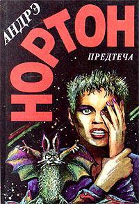 Андрэ Нортон - Предтеча