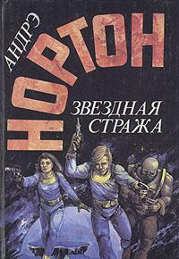 Андрэ Нортон - Сборник Звездный легион