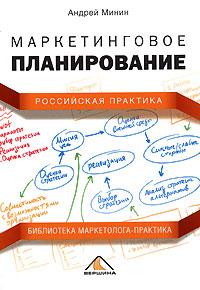 Минин Андрей Анатольевич - Маркетинговое планирование: российская практика